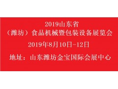 2019 Shandong Province (Weifang) Food Processing Machinery and Packaging Equipment Exhibition